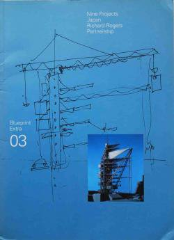Nine Projects Japan Richard Rogers Partnership Blueprint Extra03 リチャード・ロジャース
