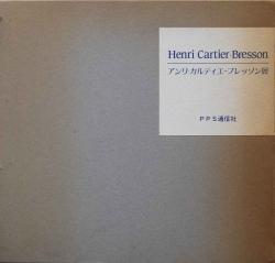 アンリ・カルティエ=ブレッソン展 写真から絵画への軌跡
