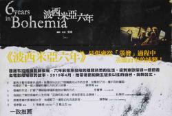 波西米亜六年 6 years in Bohemia Simon Chang 張雍写真集