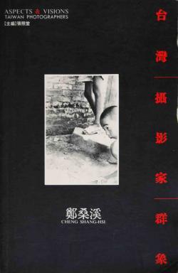 台湾撮影家群像2 Cheng Shang-Hsi 鄭桑溪 写真集 張照堂 編