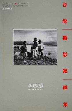 台湾撮影家群像 8 李鳴� Lee Ming-Tiao ASPECTS & VISIONS TAIWAN PHOTOGRAPHERS 張照堂 編