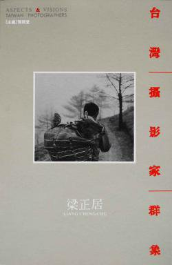 台湾撮影家群像 10 梁正居 Liang Cheng-Chu ASPECTS & VISIONS TAIWAN PHOTOGRAPHERS 張照堂 編