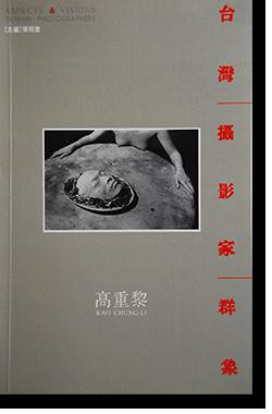 台湾撮影家群像 11 高重黎 写真集 張照堂 編 KAO CHUNG-LI: ASPECTS & VISIONS TAIWAN PHOTOGRAPHERS No.11