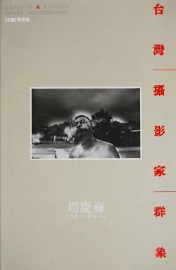 台湾撮影家群像13 周慶輝 Chou Ching-Hui ASPECTS & VISIONS TAIWAN PHOTOGRAPHERS 張照堂 編