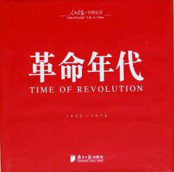 革命年代 TIME OF REVOLUTION 1949-1978 写真集