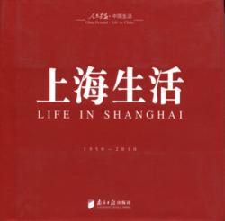 上海生活 LIFE IN SHANGHAI 1950-2010 写真集