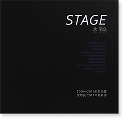 STAGE Shen Chao-Liang ステージ 沈昭良 写真集 献呈署名本 inscribed copy