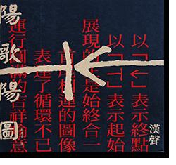 陽歌陽圖 郭慶豐 漢聲雑誌