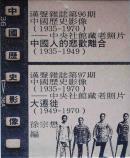 中国歴史影像 全2冊揃 漢聲雑誌