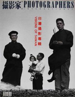 攝影家雜誌(撮影家雑誌) 1996年 第25期 台湾撮影専輯 阮義忠 編