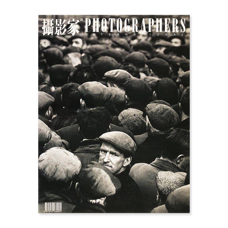 攝影家雜誌(撮影家雑誌) 1996年 第26期 阮義忠