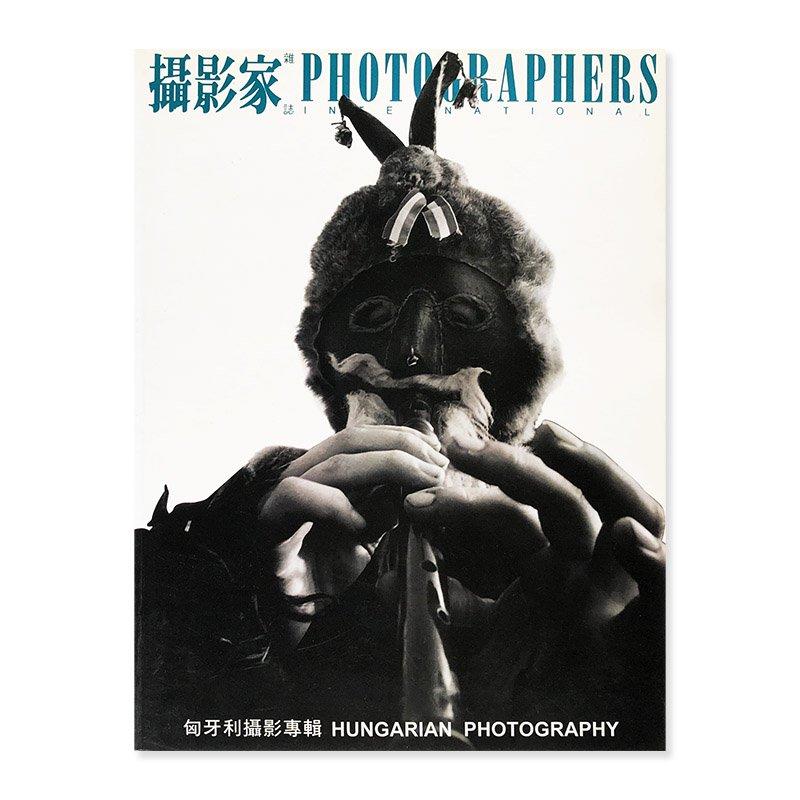 攝影家雜誌(撮影家雑誌) 1997年 第33期 匈牙利撮影専輯 阮義忠