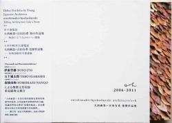 onishimaki+hyakudayuki architects/o+h 大西麻貴+百田有希 建築作品集