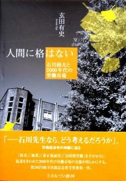 人間に格はない 石川経夫と2000年代の労働市場 玄田有史