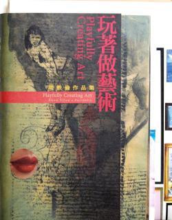 玩著做藝術 周軼倫作品集 Playfully Creating Art Zhou Yilun's Portfolio