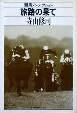 旅路の果て 競馬ノンフィクション 4 寺山修司