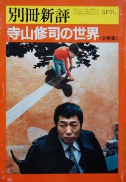 別冊新評 1980年 SPRING 寺山修司の世界<全特集>