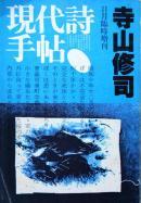 寺山修司 現代詩手帖 1983年11月臨時増刊