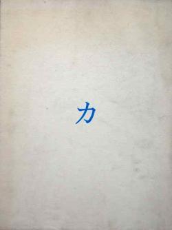 鹿目尚志作品蔵「カ」 ブックデザイン=仲條正義 署名本