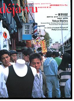 deja-vu No.15 デジャ=ヴュ 第15号 特集:東京日記 Tokyo Diaries