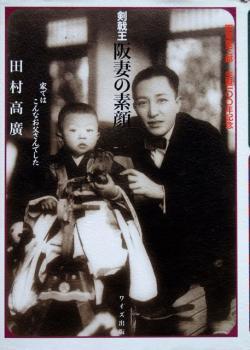 剣戟王阪妻の素顔 家ではこんなお父さんでした 田村高廣
