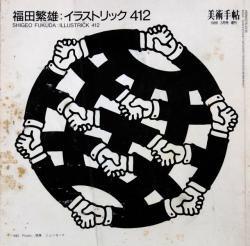 福田繁雄 イラストリック412 SHIGEO FUKUDA ILLUSTRICK 412