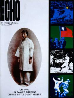 ECHO of Things Chinese Vol.1 No.7 1971年7、8月号 漢聲雑誌