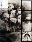 ECHO of Things Chinese Vol.4 No.5 1974年5月号 漢聲雑誌