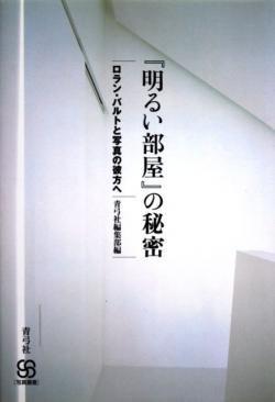 『明るい部屋』の秘密 ロラン・バルトと写真の彼方へ 写真叢書