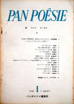 PAN POESIE パン ポエジイ 復刊第1号 通巻50号 岩本修蔵他