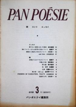 PAN POESIE パン ポエジイ 復刊第3号 通巻52号 岩本修蔵他