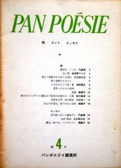 PAN POESIE パン ポエジイ 復刊第4号 通巻53号 岩本修蔵編