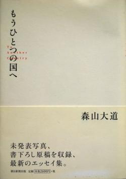 もうひとつの国へ To Another Country 森山大道 Daido Moriyama