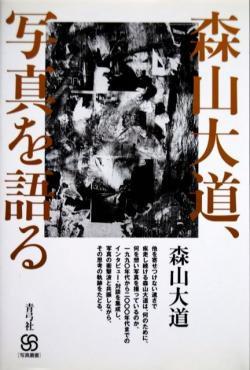 森山大道、写真を語る 写真叢書 森山大道 Daido Moriyama