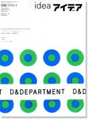 IDEA アイデア 330 2008年9月号 D&DEPARTMENT PROJECT 2005-2008
