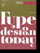 IDEA アイデア 305 2004年7月号 タイプデザイン・トゥデイ 欧文書体設計の現在 Type Design Today