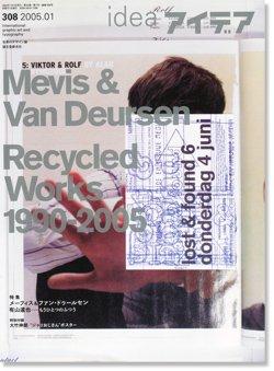 IDEA アイデア 308 2005年1月号 メーフィス&ファン・ドゥールセン Mevis & Van Deursen 有山達也 Tatsuya Ariyama