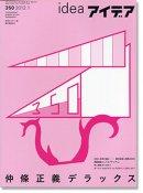 IDEA アイデア 350 2012年1月号 仲條正義デラックス Nakajo Masayoshi Deluxe