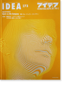 IDEA アイデア273 1999年3月号 特集:ビョークVSミー・カンパニー Bjork vs Me Company