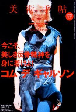 美術手帖 2009年12月号 特集 COMME des GARCONS コムデギャルソン