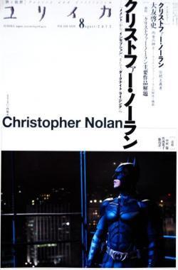ユリイカ Eureka 2012年8月号 特集 クリストファー・ノーラン Christopher Nolan