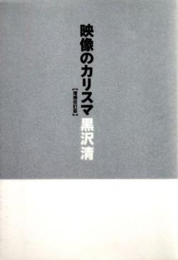映像のカリスマ 増補改訂版 黒沢清