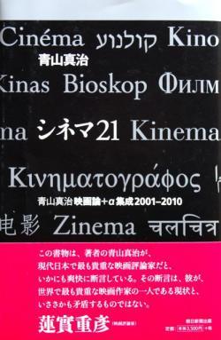 シネマ21 青山真治映画論+α集成 2001-2010