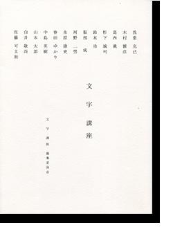 文字講座 浅葉克己 葛西薫 他 文字講座編集委員会