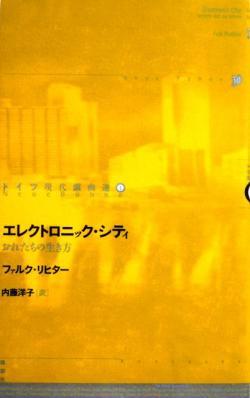 エレクトロニック・シティ ドイツ現代戯曲選4 ファルク・リヒター 内藤洋子 訳