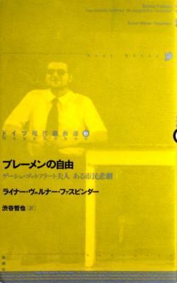 ブレーメンの自由 ドイツ現代戯曲選2 ライナー・ヴェルナー・ファスビンダー 渋谷哲也 訳