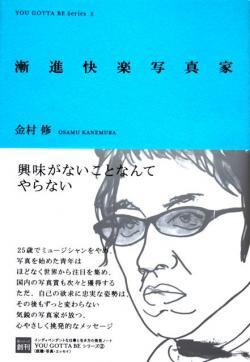 漸進快楽写真家 YOU GOTTA BE Series2 金村修 Osamu Kanemura