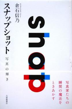 スナップショット 写真の輝き 倉石信乃 Kuraishi Shino