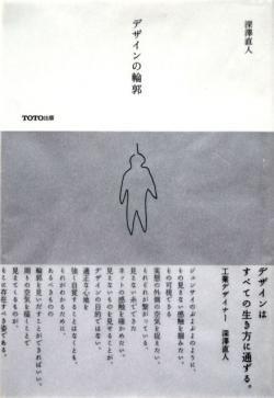 デザインの輪郭 深澤直人 Naoto Fukasawa