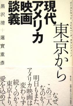 東京から現代アメリカ映画談義 黒沢清+蓮實重彦
